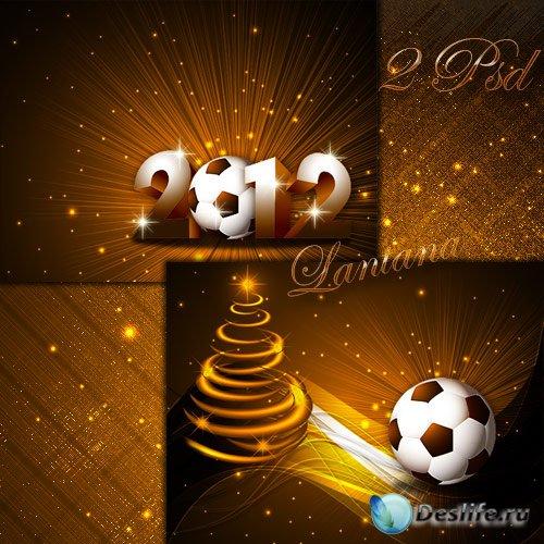 PSD исходники - Новогодняя мишура №24