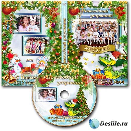 Обложка DVD и задувка на диск -  Новогодний утренник для малышей