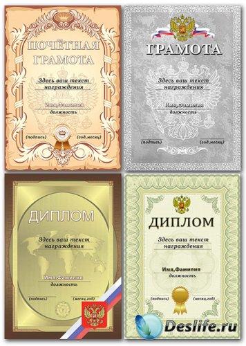 Дипломы и почётные грамоты