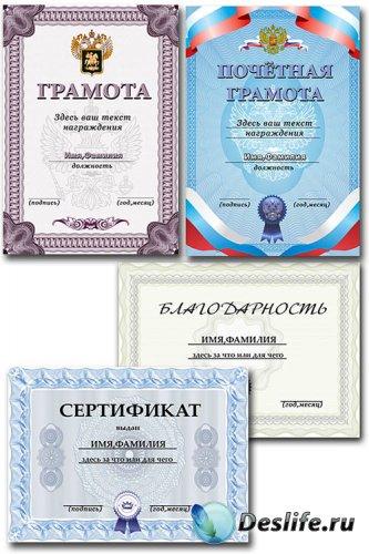 Благодарность, сертификат, почётная грамота