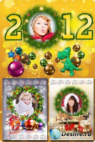 3 календаря-рамки на 2012 год - Новогодние игрушки