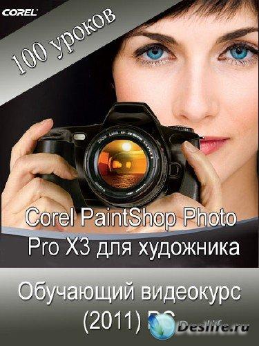 Corel PaintShop Photo Pro X3 для художника - Видеокурс (2011) PC/RUS