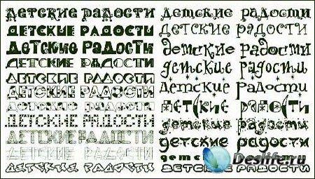 Русские шрифты для оформления детских работ