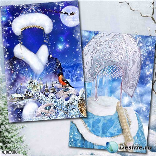 Новогодние костюмы для фотомонтажа – Снегурочки