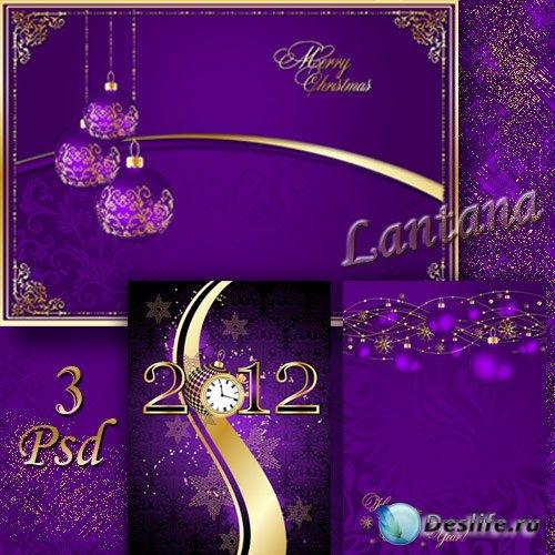 PSD исходники - Новогодняя мишура №25