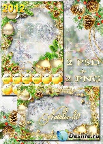 Новогодняя рамочка и календарь на 2012 год - Новогоднее золото
