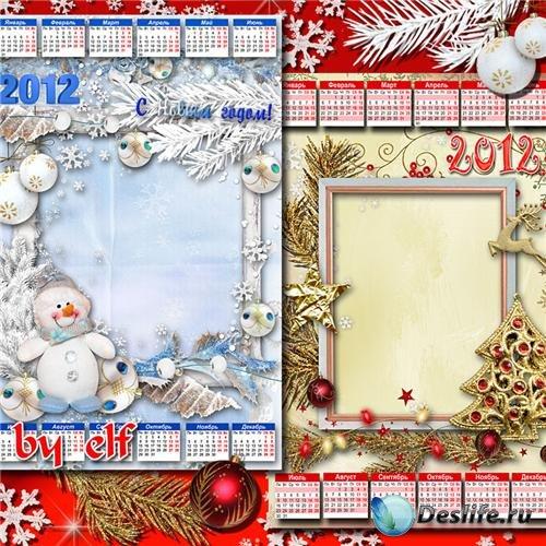 Новогодние календари-рамки на 2012 год