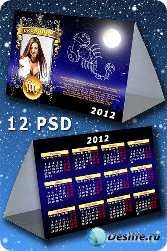 12 календарей рамок на 2012 год - знаки Зодиака
