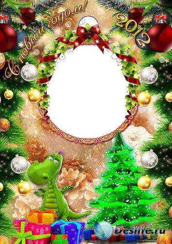 Новогодняя рамка для вашей фотографии – Дракончик и его подарки