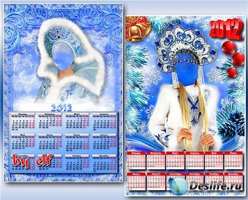 Новогодний календарь-шаблон на 2012 год - Снегурочка