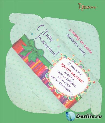 Подарочная обертка конверт  для денег – С днем рождения 2