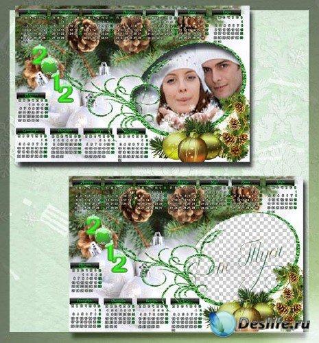 Новогодний календарь-рамка – Пусть этот год звездой счастливой войдёт в сем ...