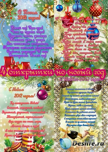 Открытки для оформления праздника к новому году
