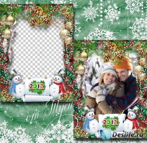 Рамка для фото – Пусть Новый Год и праздник Рождества подарят ощущенье волш ...