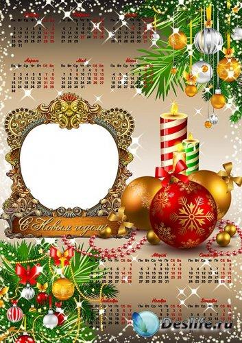 Новогодний календарь с рамкой  - С новым годом