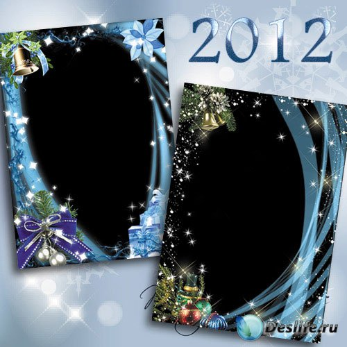 Рамки для фотошопа – Встречаем новый год стильно