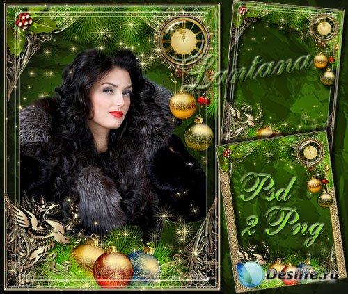 Рамка - В новом году будет править Дракон - пусть станет добрым и радостным ...