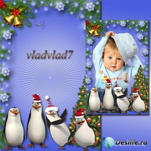 Детская рамка - Пингвины из Мадагаскара у новогодней ёлки