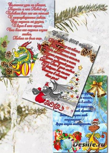 Новогодние открытки с драконами на 2012 год