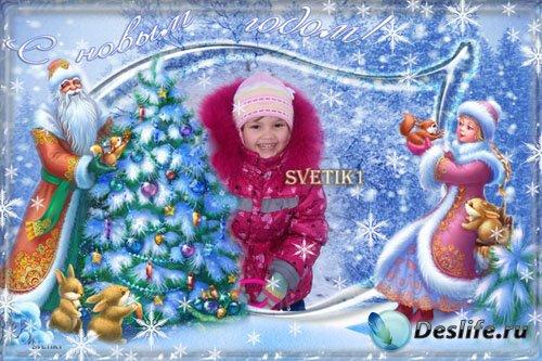 Новогодняя детская рамка для фото - Дед Мороз и Снегурочка