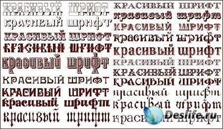 Шрифты для фотошопа винтажные