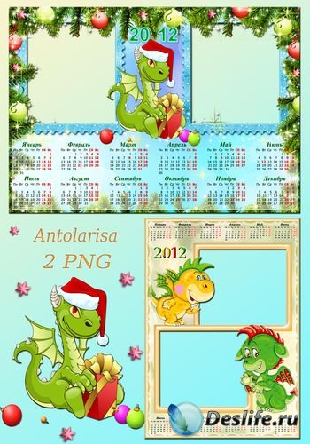 Два календаря с дракончиками на 2012 год