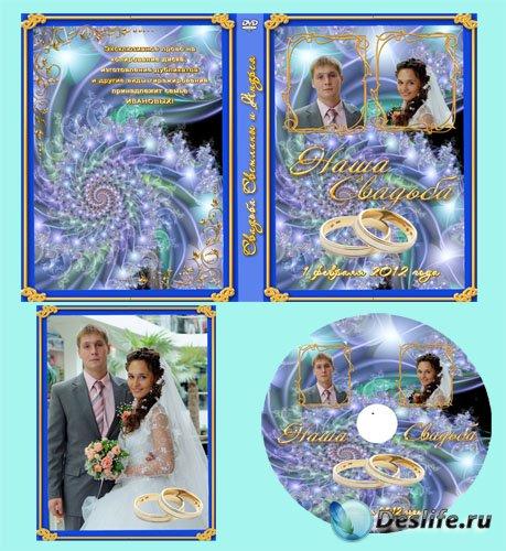 Обложка DVD и задувка на диск – Свадьба
