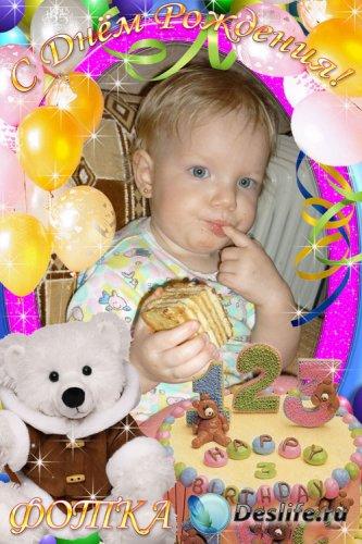 Детская рамка для фотошоп - С Днём Рождения, нам 3 года!