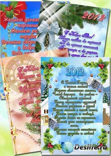 Открытки со стихами на 2012 год
