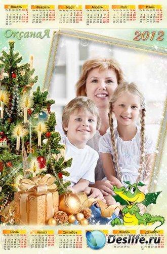 Новогодний календарь на 2012 год – Год дракона к нам идет, Нам подарки прин ...