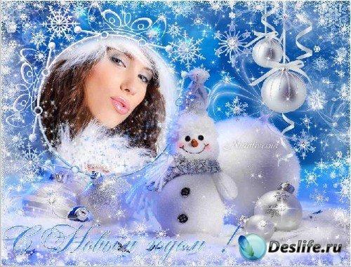 Новогодняя рамочка – Я гламурный снеговик и к подаркам я привык…