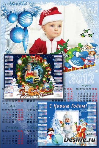 3 детских календаря-рамки - С Новым 2012 Годом!