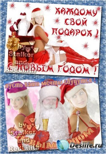 Костюмы для фотомонтажа - Дед Мороз и Снегурка