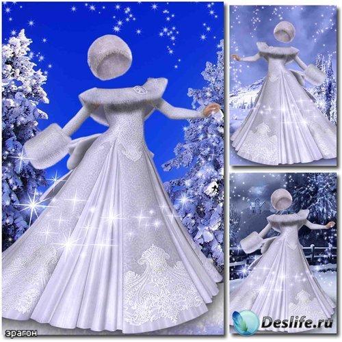 Женский костюм для фотомонтажа – Снежная королева
