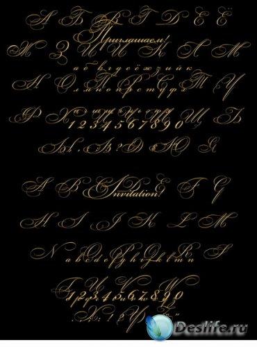 Русский Английский золотой шрифт для фотошоп