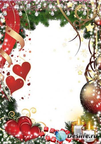 Рамка для фото – Впусти любовь в новом году