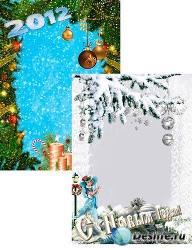 Рамки для фотошопа - С Новым 2012 годом