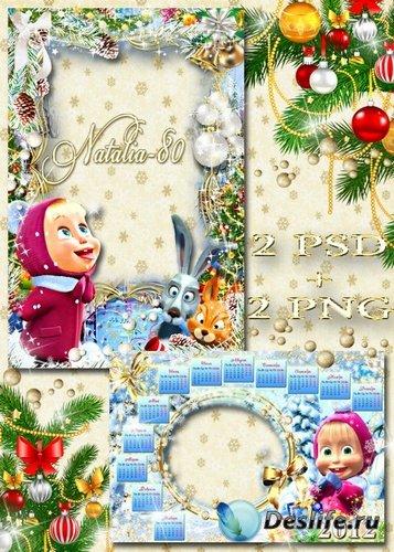 Новогодний детский календарь на 2012 год  и рамочка для фото - Праздник с М ...