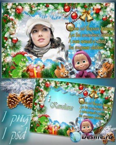 Новогодняя рамка для фото со стихом - Новогоднее поздравление