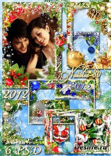 Сборник новогодних рамочек для оформления ваших праздничных фото