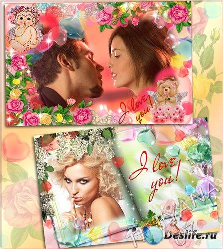 Рамочки для фотошопа - Радужная любовь