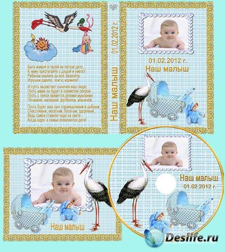 Обложка DVD и задувка на диск – Наш малыш