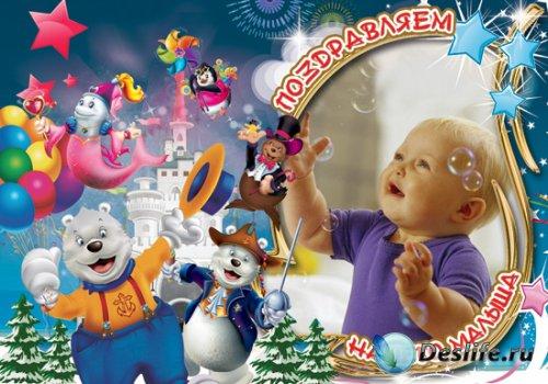 Рамочка для фотошопа - Поздравляем малыша