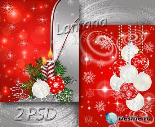 PSD исходники - Новогодняя мишура №30