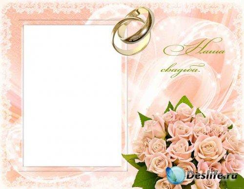 Рамочка для фотошопа - Наша свадьба