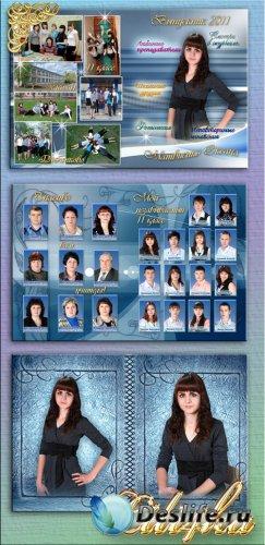 Выпускной альбом – Школа – Синий