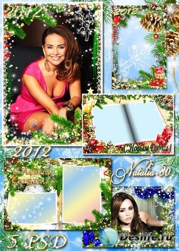 Сборник новогодних рамочек для оформления ваших праздничных фото Часть 2