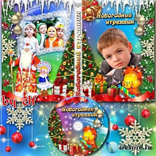 Праздничная обложка DVD - Новогодний утренник