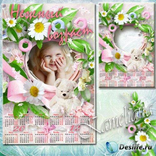 Календарь-рамка на 2012 год - Нежный возраст