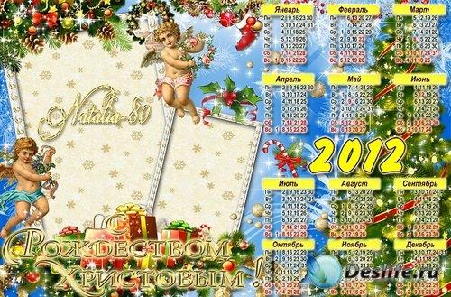 Праздничный календарь-рамка на 2012 год - С Рождеством Христовым
